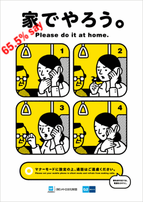 Japanese Cell Phone Etiquette Poster